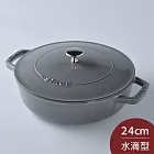 Staub 迴力勾紋多功能燉煮琺瑯鑄鐵鍋 24cm 2.4L 石墨灰 法國製