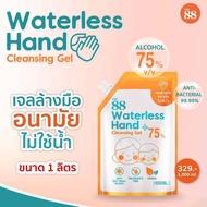 เจลล้างมือแอลกอฮอล์ Ver.88 1000ml