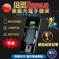 Baseus/倍思『現貨』車載無線充電手機架  無線充電器 車用無線充 Qi 快充