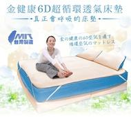 台灣製造-金健康6D循環透氣床墊 (單人/雙人/雙人加大){加碼送透氣坐墊}
