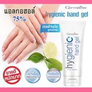 เจลล้างมือ เจลล้างมือพกพา แอลกอฮอล์ 75% ถนอมมือ ไม่เหนียวเหนอะหนะ กิฟฟารีน ไฮจีนิค แฮนด์เจล Giffarine Hygienic Hand Gel