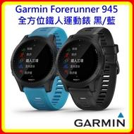【現貨 送保貼 可議】Garmin Forerunner 945 全方位鐵人運動錶 黑/藍色 含稅