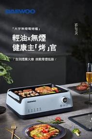 DAEWOO - 原裝行貨 SK1 進化版 韓國大宇無煙電烤爐 SG-2717C 燒烤爐
