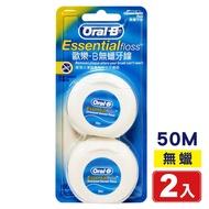 Oral B 歐樂B 50M牙線 無蠟 (2入) (新) 專品藥局【2015460】