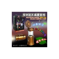 07A 摺疊風扇+LED多功能伸縮露營燈 太陽能 (1倉1F左7 534E1799 $625)