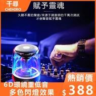 【原裝正品】台灣現貨 C7 炫彩藍芽喇叭 6D重低音立體聲 5.0TWS串聯 LED燈效  藍芽音響 藍芽喇叭 迷你喇叭
