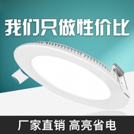 【Full house】Round Ceiling Downlight 3W 4W 6W 9W 12W 15W Panel Light Led Ceiling