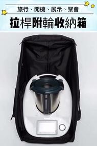【美善品可用】拉桿附輪收納箱 TM5 TM6兩輪行李箱 小美機 行李箱 登機箱 升级版拉杆箱 開機展示聚會