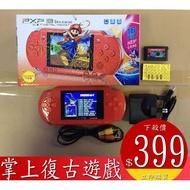 復古遊戲 PVP PVE PXP 遊戲機 上百遊戲 紅白遊戲掌機 掌上遊戲機兒童FC遊戲機紅白機