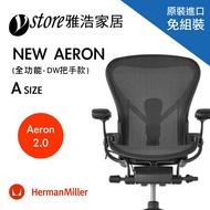 (客訂專屬)Herman Miller Aeron 2.0人體工學椅 經典再進化(全功能)-DW把手款- A SIZE