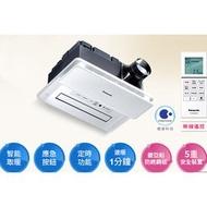 【國際Panasonic 】FV-40BE3W(220V)無線遙控 浴室暖風機 / 陶瓷加熱 / 新科技nanoe抗菌抗過敏/來電享優惠