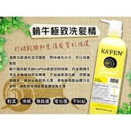 【牛媽媽】 kafen卡芬極致洗髮精 760ml