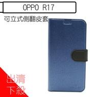 【下殺出清】MING JENN 側翻皮套 OPPO Oppo R17 OPPO手機殼 手機