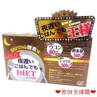 好用日本正品 新谷酵素30包入 加強黃金版NIGHT DIET 夜遲 酵素 王樣加強版果蔬精華#買二送一