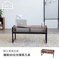 茶几桌 客廳桌 咖啡桌 輕工業復古風鐵框90公分矮茶几桌 Amos【DCA047】