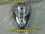材料王*三陽 MIO50.100 原廠 前燈組.大燈組 半組*