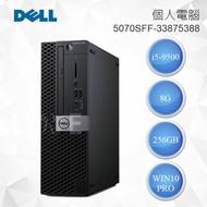 DELL 5070SFF-33875388 個人電腦 5070SFF/i5-9500/8GB/256M.2/Win10P/4Y
