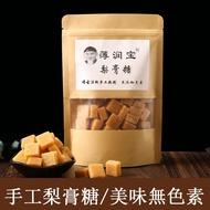 【現貨】薄潤寶江氏百草梨膏糖清涼潤喉薄荷糖秋梨含片糖果食品500g