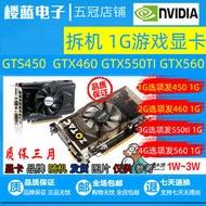 拆機GT450 1G 460 GTX550TI GTX560 2G LOL臺式電腦獨立游戲顯卡