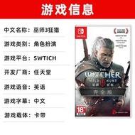 任天堂Switch游戲 NS 巫師3 巫師3狂獵 帶全DLC 中文年度版
