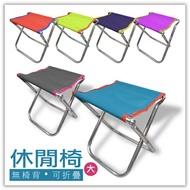 編織方型休閒椅-大 折疊椅 童軍椅 無椅背 可折疊收納 戶外 登山 露營 烤肉 野餐