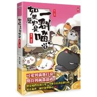 小熊~如果歷史是一群喵(1-5)/肥志百科{童書城堡}