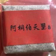 現貨:阿桐伯全新升級十倍濃縮龜鹿膠塊(1盒20塊)阿桐伯養身秘寶龜鹿元氣膠塊升級版