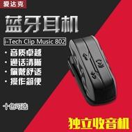 『現貨』i-Tech Clip Music 802i/802s通用立體聲藍牙FM收音機原裝正品『幕斯』