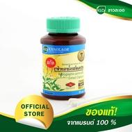 ฟ้าทะลายโจรสกัด 50 แคปซูล ขาวละออ Andrographolide Extract 50 Capsule Khaolaor