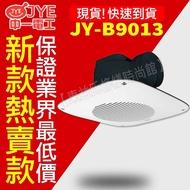 JY-B9013 中一電工 浴室通風扇 側排通風扇【東益氏】浴廁 廁所 排風扇 排風機 抽風機 舊JY-9003進階版