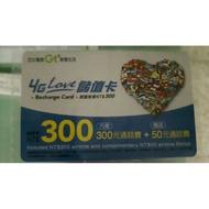 【LG小林忠孝】亞太預付卡 4G LOVE / VOLTE 儲值卡 / 補充卡 內含350元通話費 只要280元