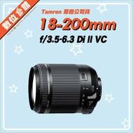 【私訊可議價【俊毅公司貨】數位e館 Tamron 騰龍 18-200mm Di II VC B018 鏡頭