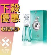 【香舍】Anna Sui Secret Wish 安娜蘇 許願精靈 女性淡香水 30ML/75ML