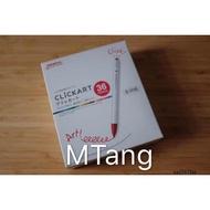 ✿水彩筆 ✿勾線筆 【MTang】【ZEBRA】日本斑馬 clickart水性筆彩色筆12色36色 現貨