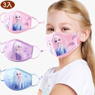 【TDL】冰雪奇緣兒童口罩立體口罩防塵棉布口罩3入組 450094/450339