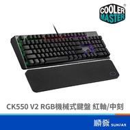 COOLER MASTER 酷碼 CK550 V2 RGB 機械式鍵盤 紅軸 中刻