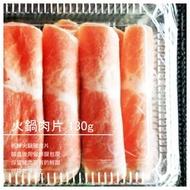 【日強肉品商行】火鍋肉片 130g