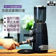 咖啡磨豆機 ZD-12 電動咖啡豆研磨機專業意式磨豆機家用磨粉器-三山一舍JY【99購物節】
