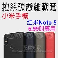 【碳纖維】MI小米手機 紅米Note5/小米6X 5.99吋 防震防摔 拉絲碳纖維軟套/保護套/背蓋/全包覆/TPU-ZY