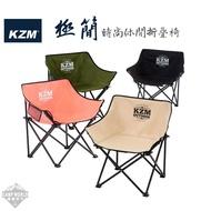 【APP領券9折】露營椅 摺疊椅 KAZMI KZM 極簡時尚休閒折疊椅