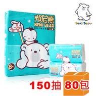 【邦尼熊】抽取式衛生紙150抽x80包 (限量890)