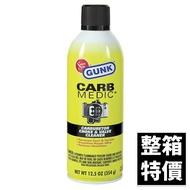 GUNK 強效型化油器清洗劑(整箱12入) 零件清潔劑 化清劑