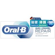 歐樂B牙齦琺瑯修護牙膏清新75ml