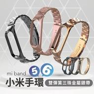 【EGO 3C】小米手環6/5 雙彈簧三珠金屬錶帶(小米手環6/5皆適用│金屬外觀精美 超高CP值)
