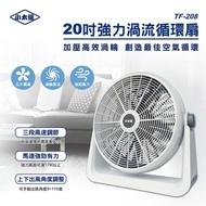 風扇 循環扇 GD☀️現貨特價*20吋風扇 20吋循環扇 強力渦流循環扇 小太陽 TF-208 20吋 工業扇 擺頭扇 電風扇