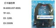 【歐菲斯辦公設備】打卡鐘色帶 JM-6000