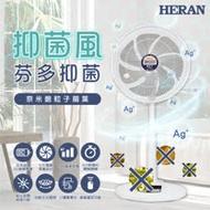 【HERAN 禾聯】抑菌王玩色系列/14吋奈米銀抑菌DC風扇