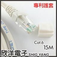 ※ 欣洋電子 ※ Twinnet Cat.6高速網路線 15M / 15米 附測試報告(含頭) 台灣製(02-01-2015)