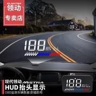 車載HUD高清抬頭顯示器 Elantra改裝個性化多功能投影儀抬頭可視顯示