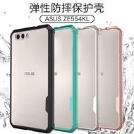【現貨】華碩Zenfone4手機殼ZE554KL透明氣囊四角防摔手機殼ze554kl保護殼